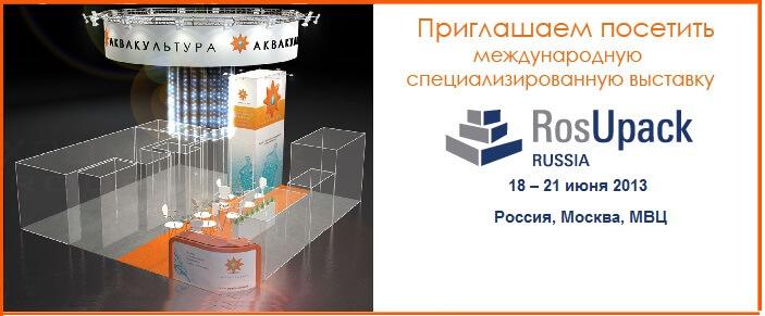 Компания Аквакультура приглашает на RosUpack 2013